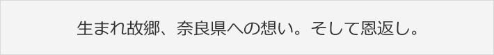 生まれ故郷、奈良県への想い。そして恩返し。